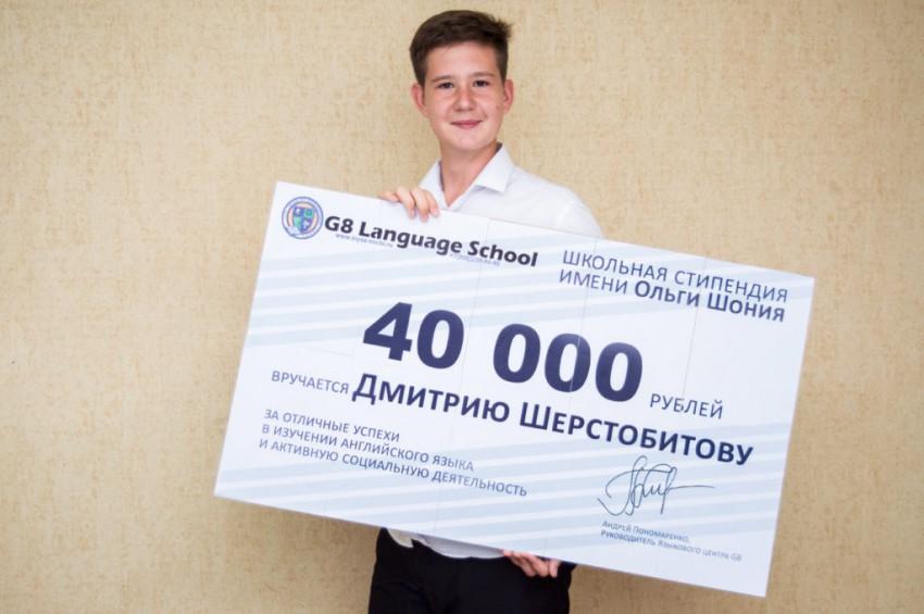 стипендия на обучение английскому языку в Сочи