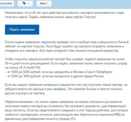 напоминание об обмене паспорта РФ