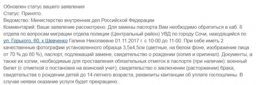 заявка на обмен паспорта РФ на портале Госуслуг