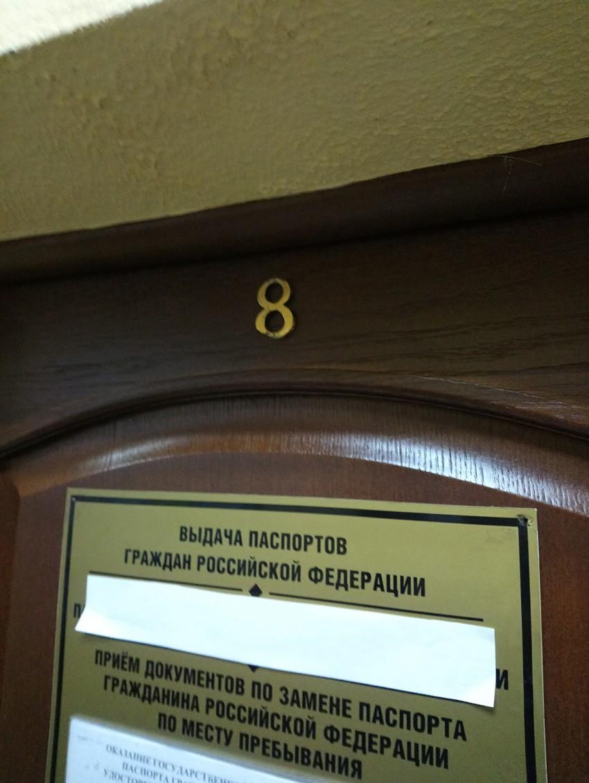 кабинет где получают паспорта