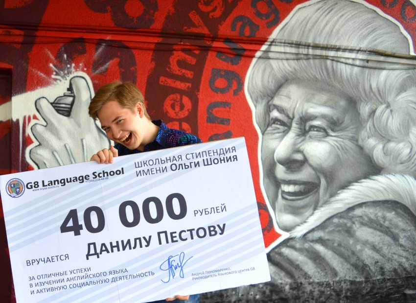 фото Даниила Пестова, победителя стипендии им. Ольги Шония Языковой центр G8