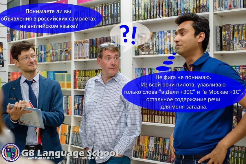 фото со встречи разговорного английского клуба G8 English Club с носителями английского