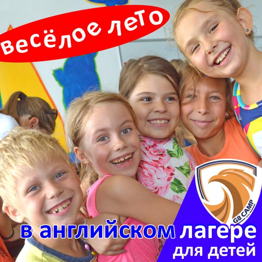 фото смеющихся детей из летнего английского лагеря G8 Camp в Сочи