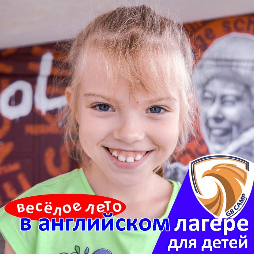 фото улыбающейся девочки из летнего английского лагеря G8 Camp в Сочи