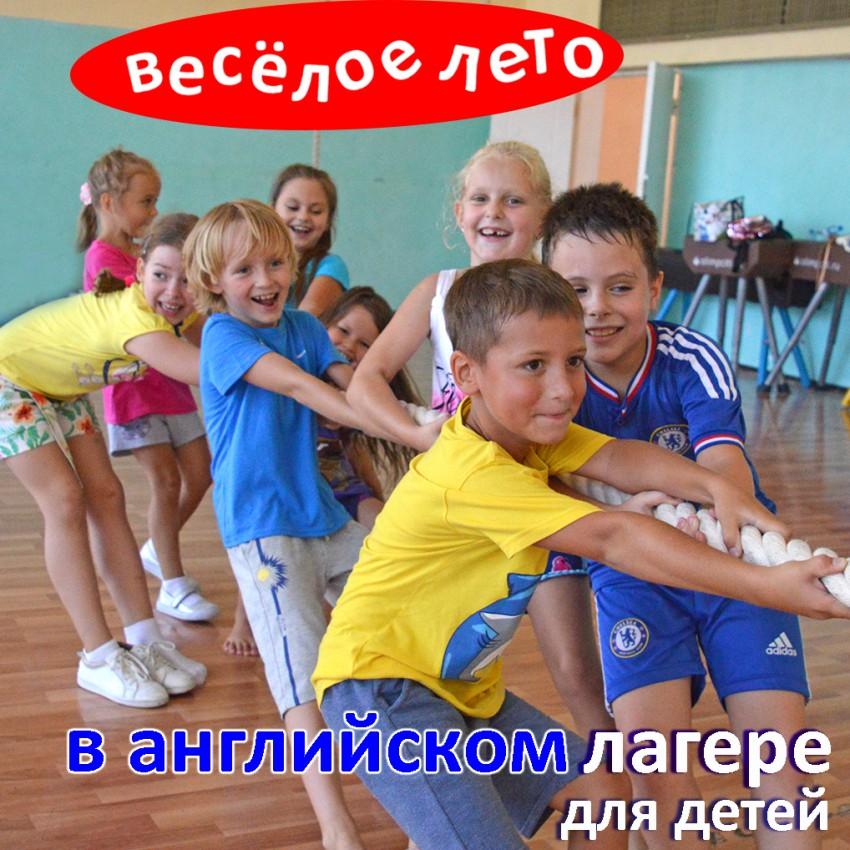 фото детей из летнего английского лагеря G8 Camp в Сочи