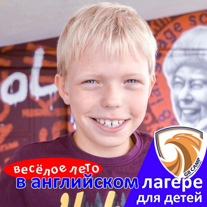 фото мальчика из летнего английского лагеря G8 Camp в Сочи