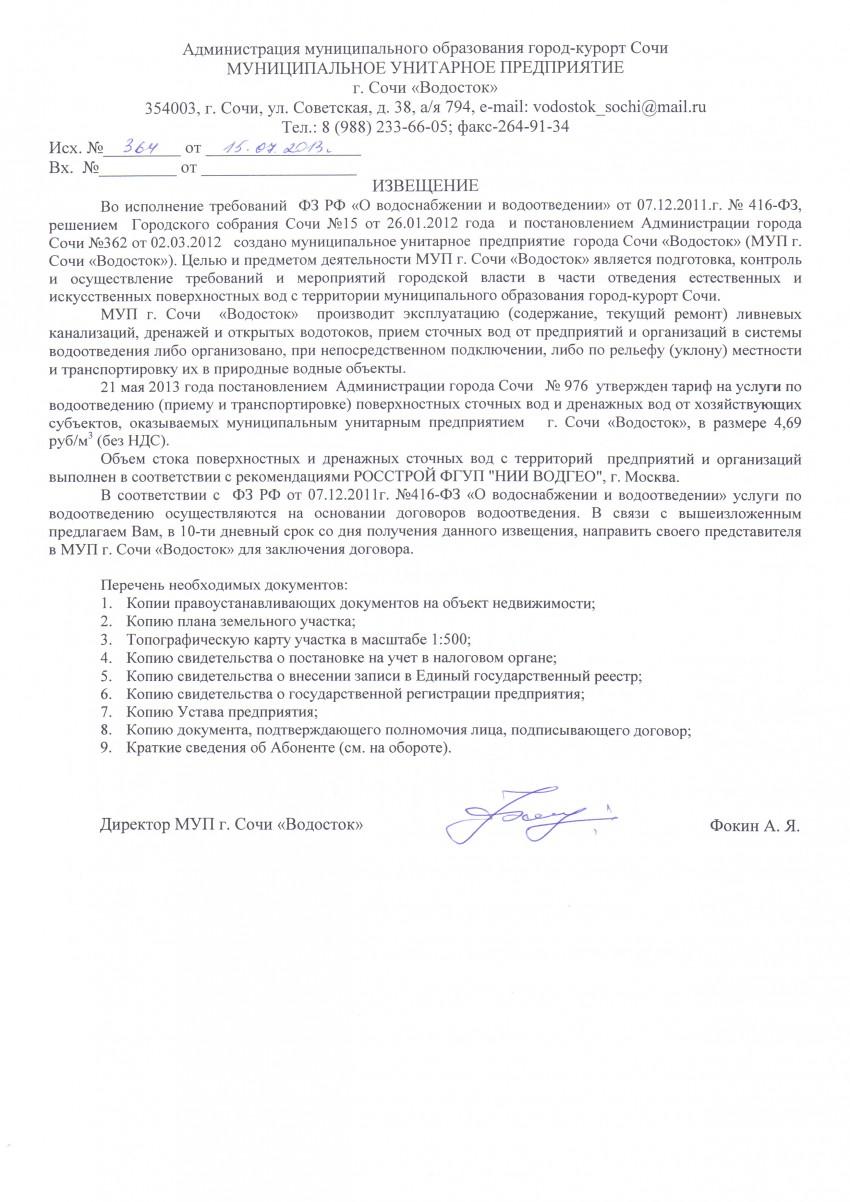 Извещение МУП Водосток