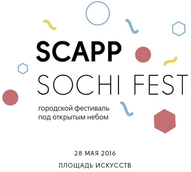Scapp Sochi Fest
