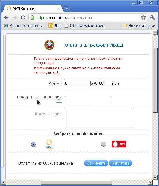 Как узнать задолженность по штрафам гибдд по водительскому удостоверению, Штрафы гибдд 2014 год по казахстану, Конфискация авто за неоплаченный штраф в беларуси