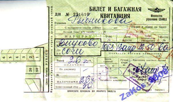 если погодные билеты на поезд москва ош дешево цена для детей