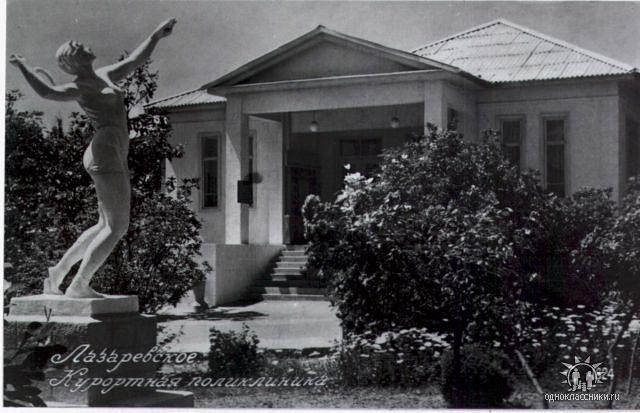 фото лазаревское старые