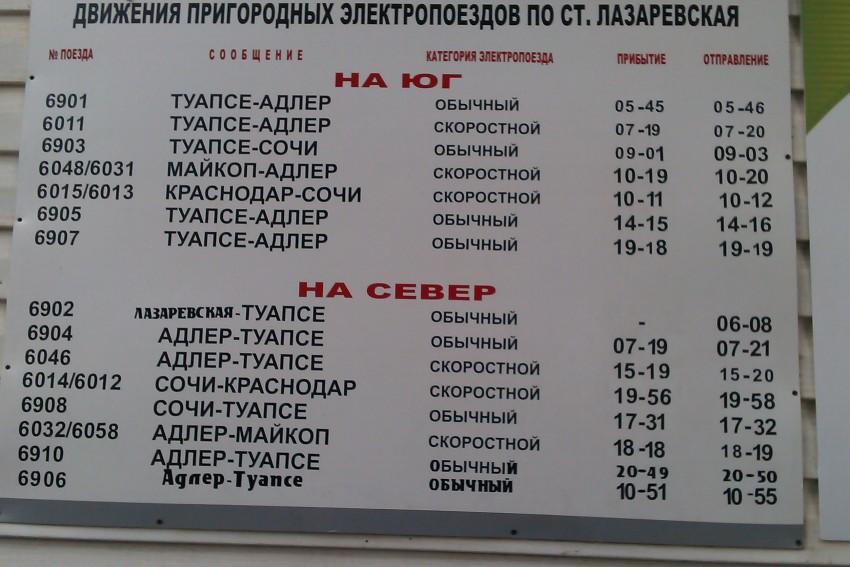 под кирпичную автобус краснодар лазаревское расписание цена бизнес-центрах Санкт-Петербурга