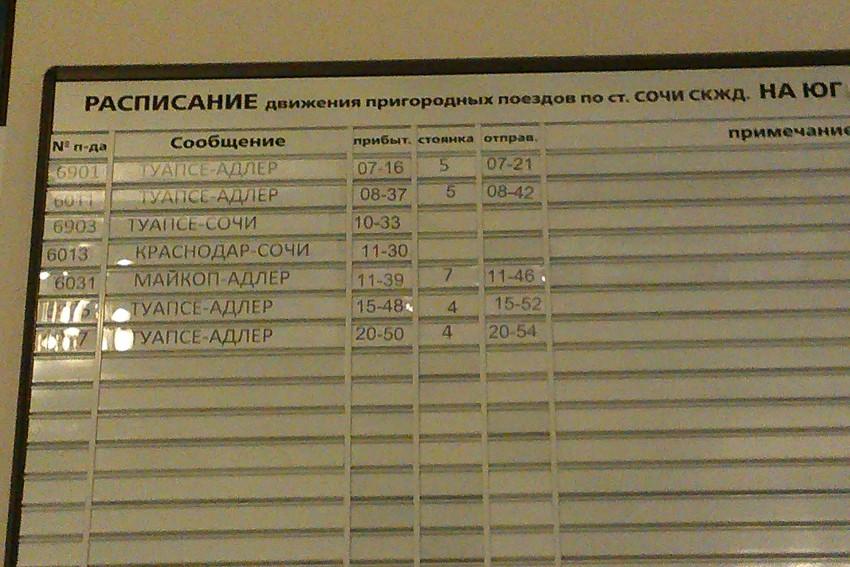 автобус краснодар лазаревское расписание цена однокомнатных квартир