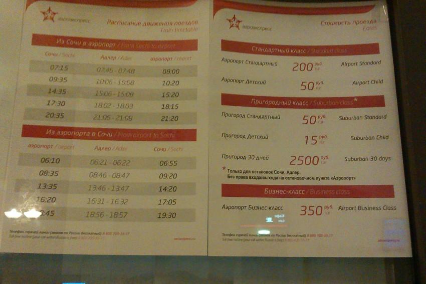 Отделка автобус краснодар лазаревское расписание цена безопасно