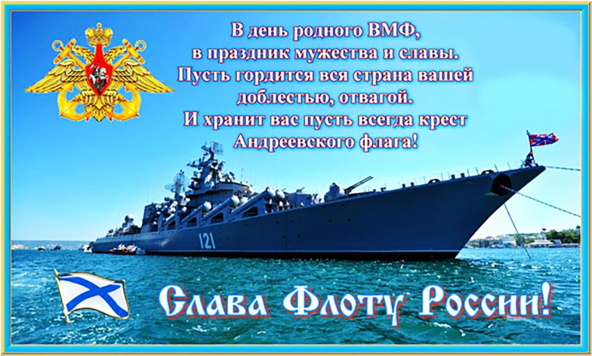 Поздравление военно морского флота