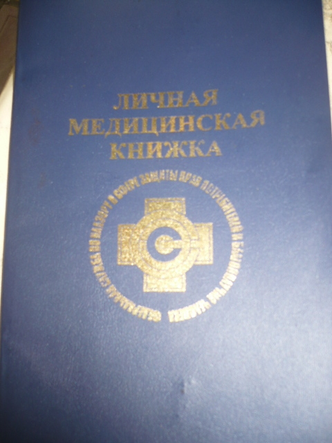Санэпидемстанция медицинская книжка Новое Ступино