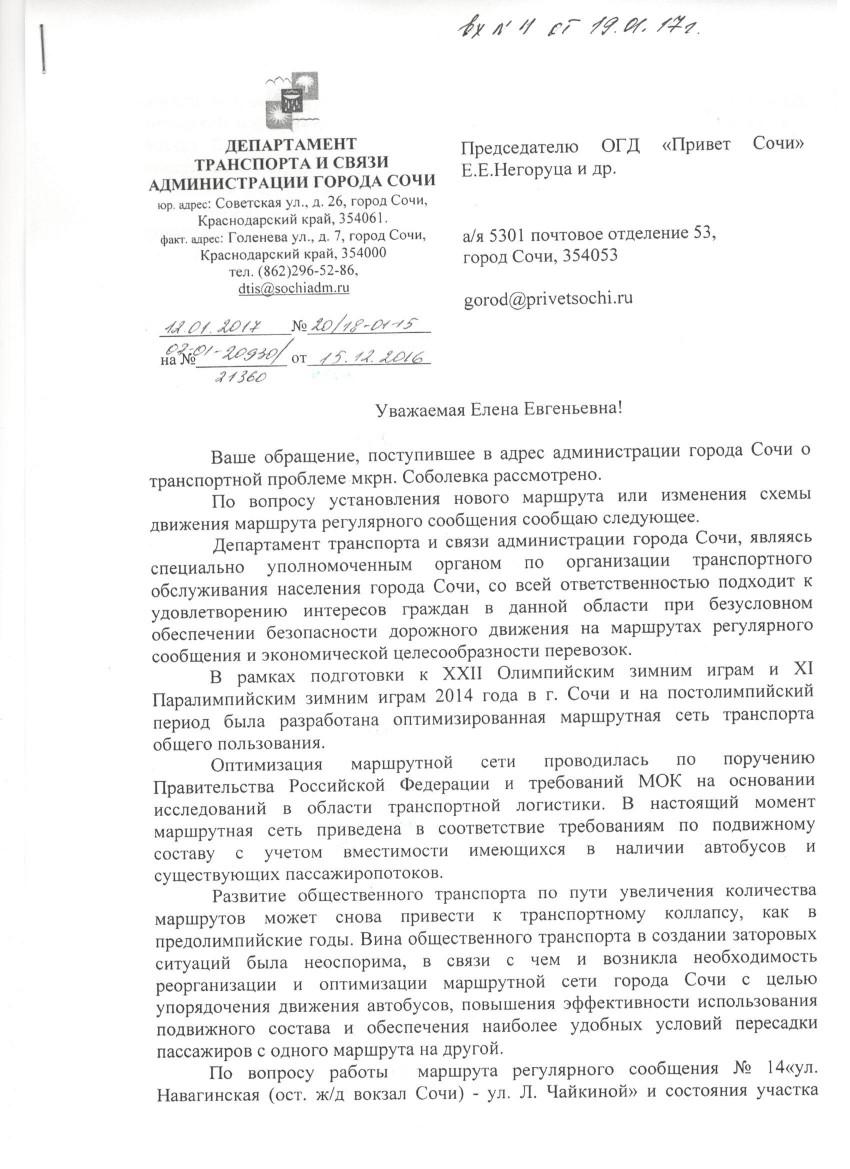 схема движения по кольцу на л. чайкиной г.краснодар