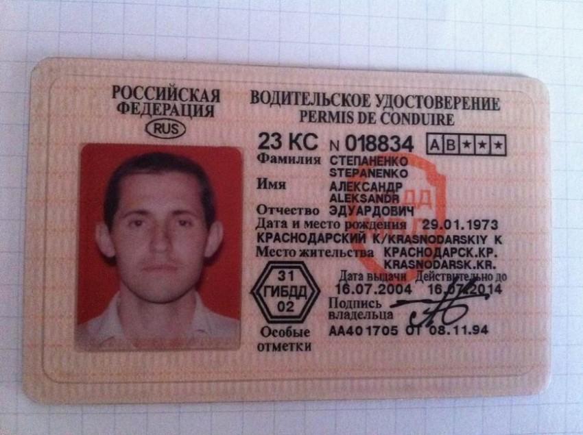 Утеря водительского удостоверения немедленно пришли