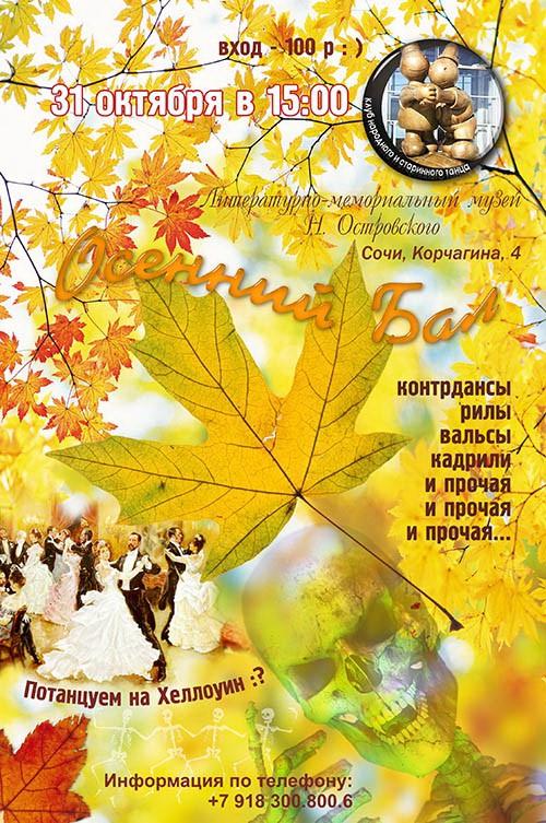 Осенний бал 31 октября в 15 часов