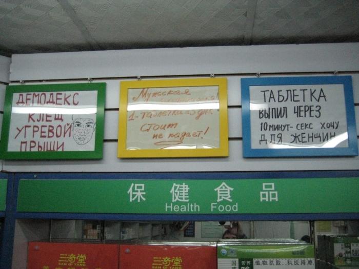 реклама2 в аптеке