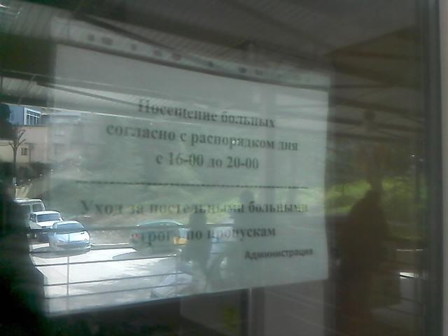Дгкб морозовская больница москвы
