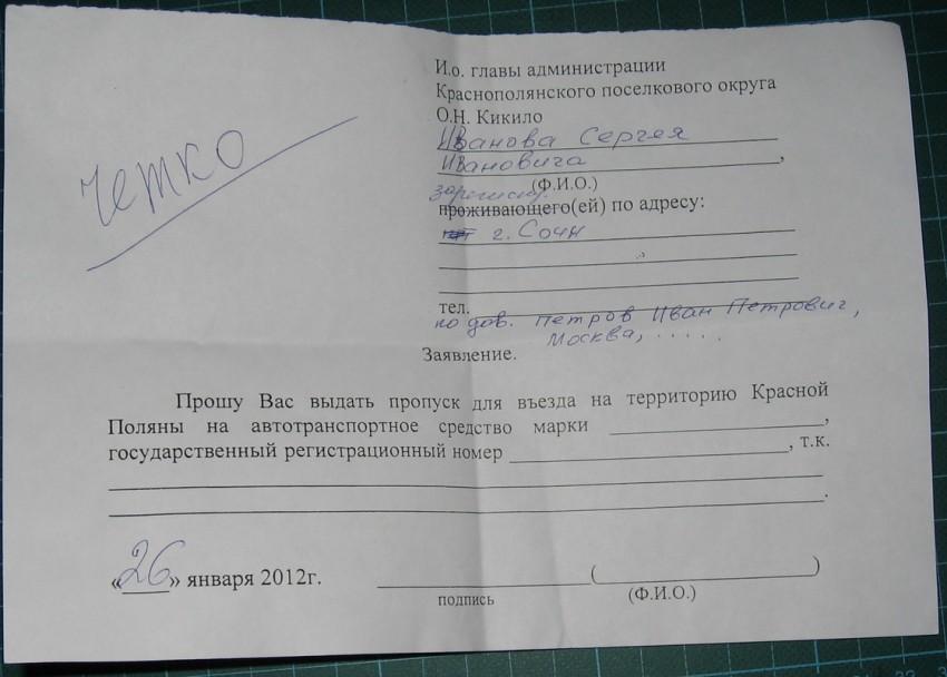 Заявление на пропуск в пограничную зону бланк - 091c6