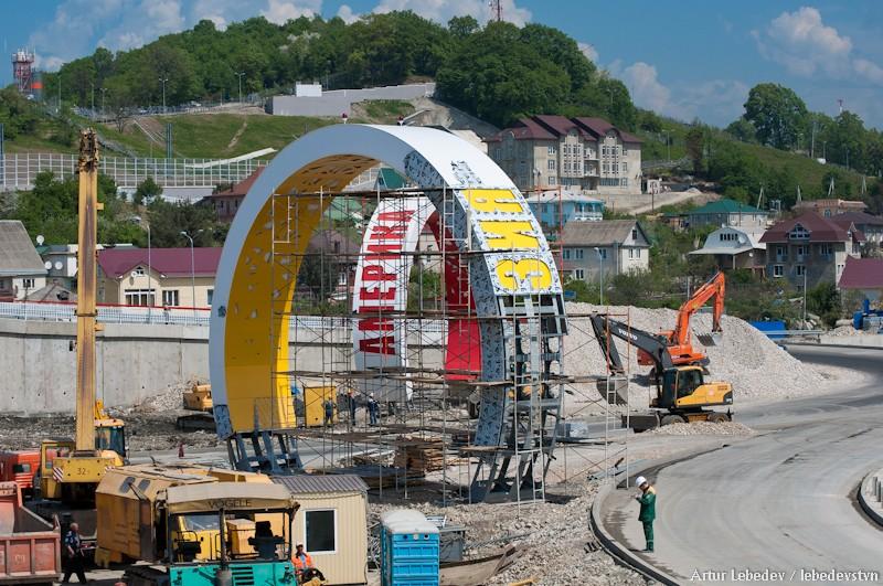 Открытие Адлерского кольца