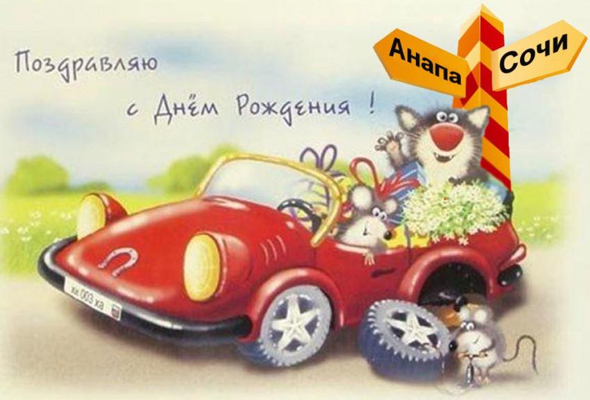 Поздравления с днем рождения про машины