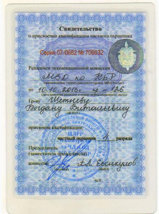 Как можно сделать лицензию на охранника 165
