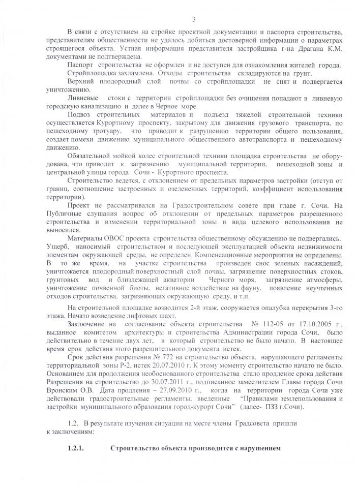 образец протокола общественного совета - фото 4