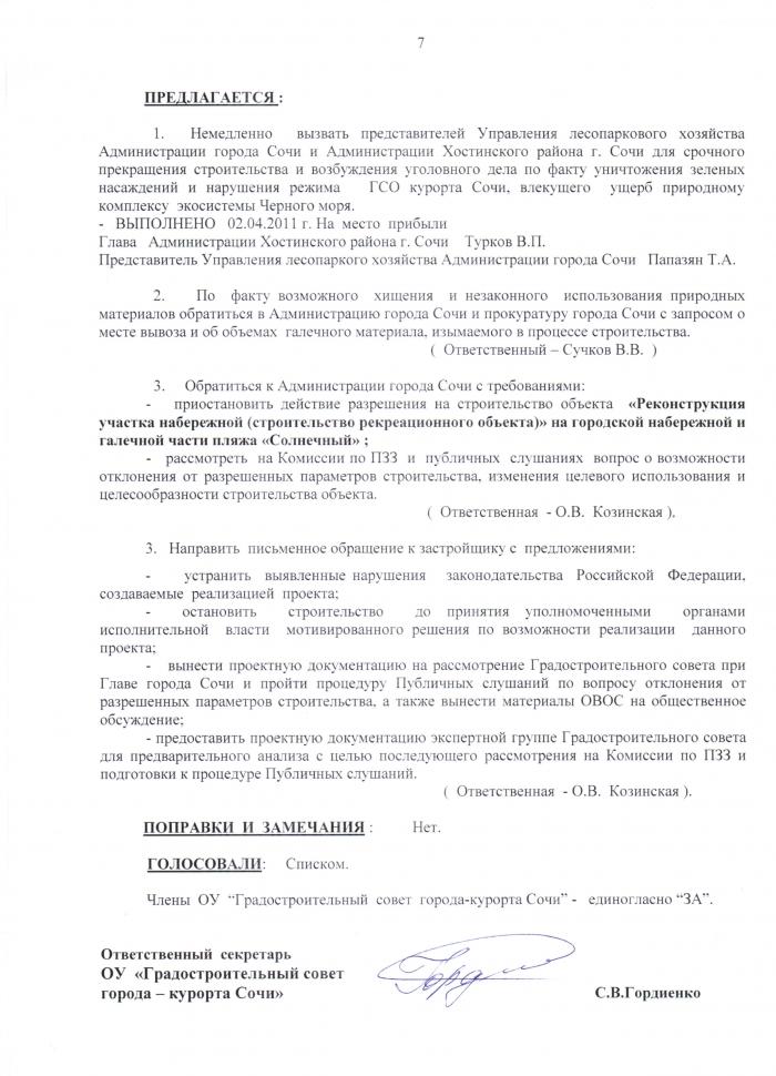 образец протокола общественного совета - фото 2