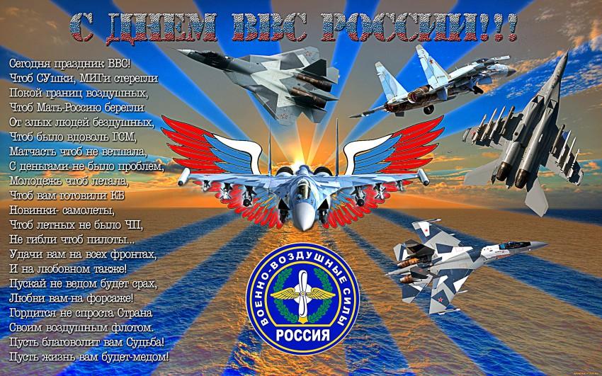 Смс поздравления с Днем ВВС 44