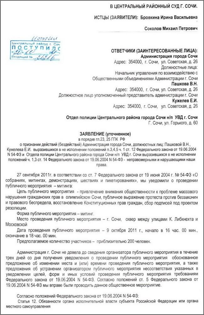 Мэрия Москвы получила заявление Гудкова об отказе от проведения митинга