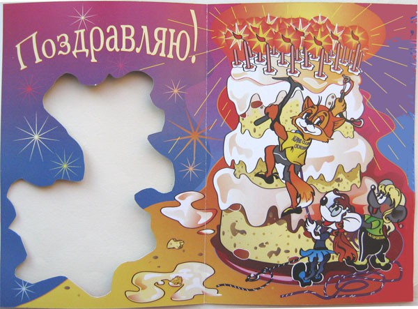 Поздравление открытка с 25 летием 59