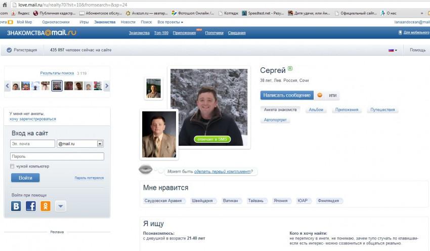 майл.ру служба знакомств