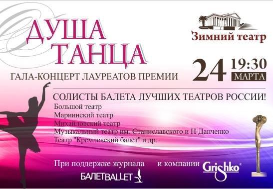 Театр натальи сац афиша на январь