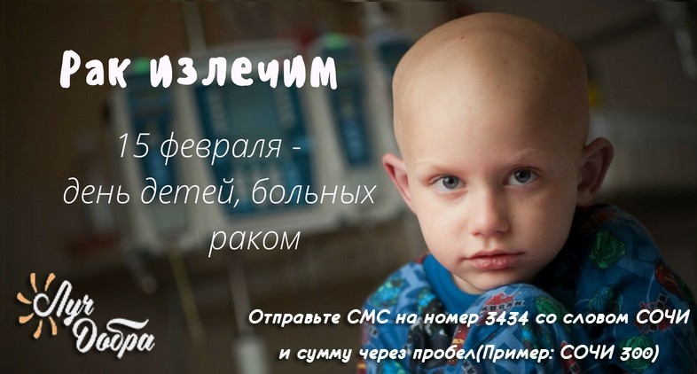 Знакомства больные раком