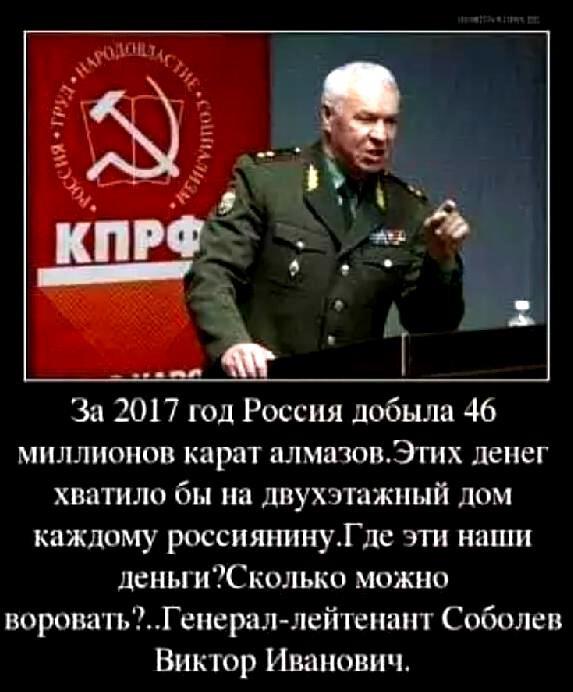 Картинки по запросу Генерал-лейтенант Соболев знает картинки