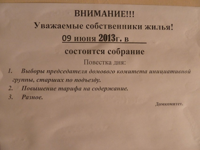 образец объявление на собрание жильцов - фото 2