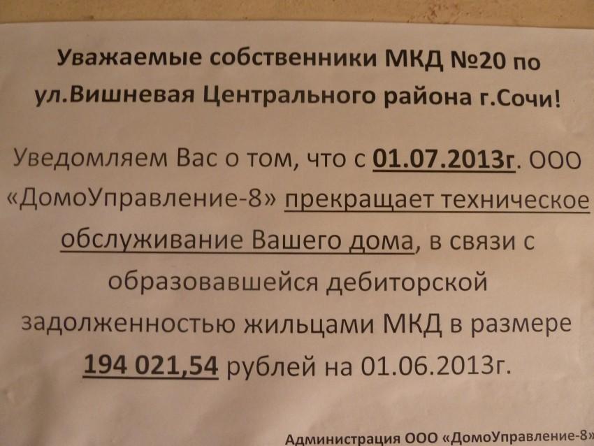 объявление о собрании жильцов дома образец фото
