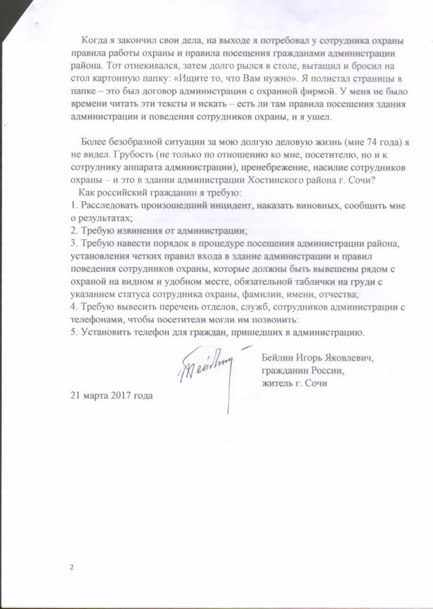 письмо в администрацию_1