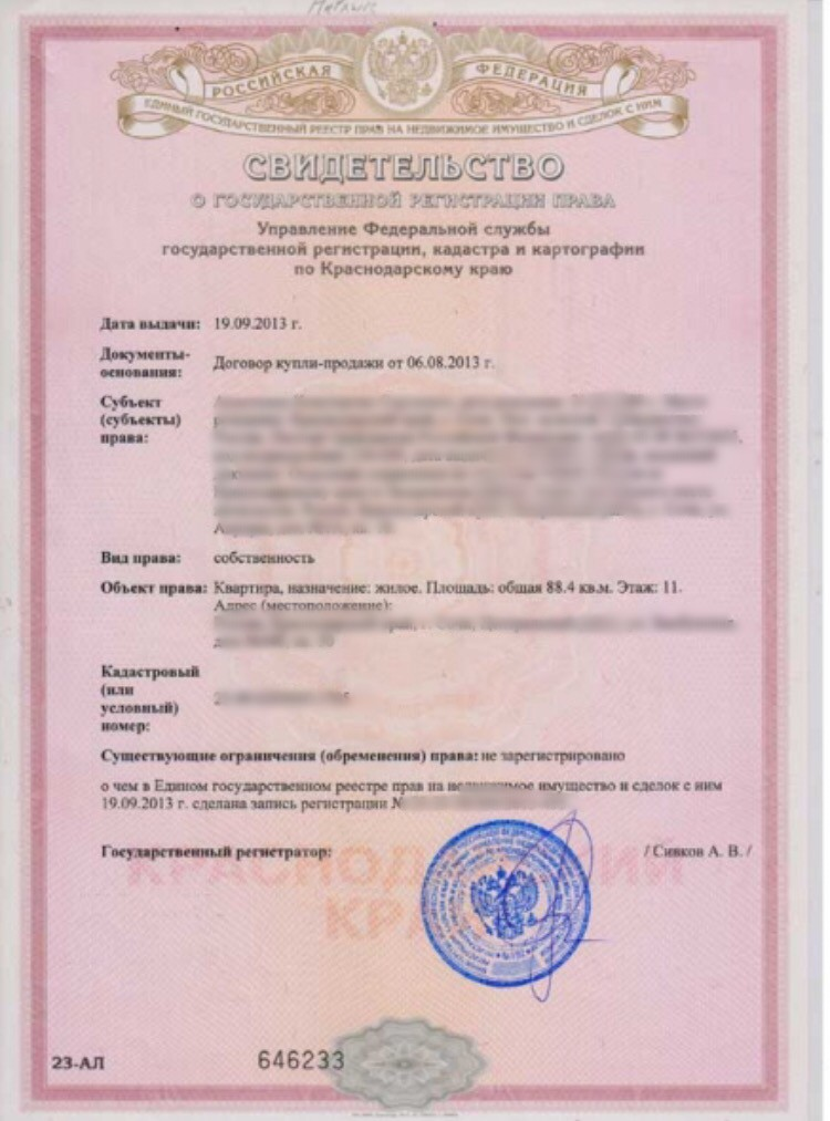 регистрация прав на недвижимое имущество 1995 ему совершенно