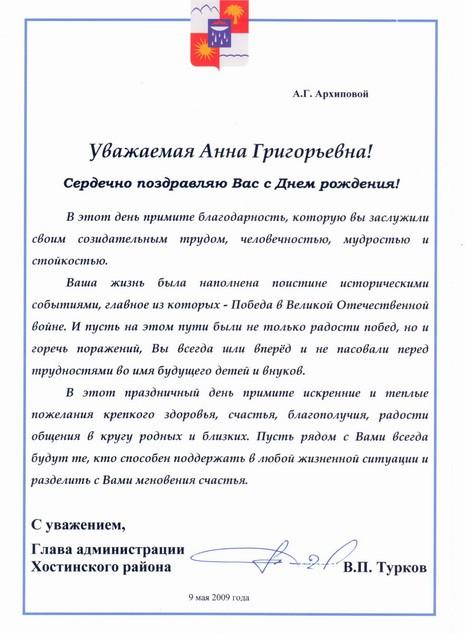Поздравления с днём рождения от лещенко 93