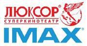 Люксор IMAX Сочи -  кинотеатр в Сочи