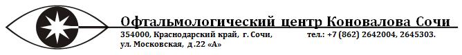 Офтальмологический центр Коновалова Сочи