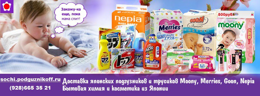 товары для детей в Сочи   Поиск по тегам   ПриветСочи.ру - Сочи 6cd62709133fc