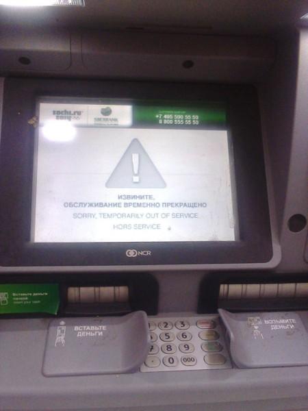 Не успел взять деньги из банкомата