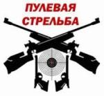 Секция пулевой стрельбы в Сочи, Пулевая стрельба в Сочи