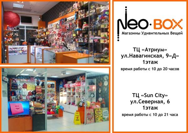Магазин Удивительных Вещей NEO BOX, Магазин подарков в Сочи, Купить подарки в Сочи