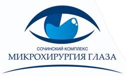 Офтальмология в Сочи